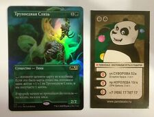 MTG Scavenging Ooze FOIL Borderless (Altered Art) Russian Core Set 2021 NM