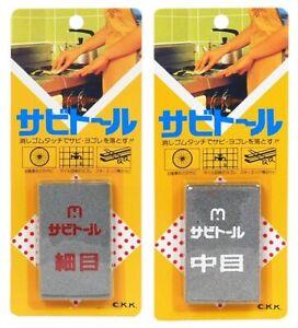 SET of 2 Japanese Ceramic FINE & MEDIUM Grit Sabitohru Rust Remover Eraser Rub