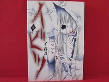Ibitsu #1 Manga Japanese / Haruto Ryo