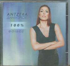 ANTZELA DIMITRIOU 100% FOIVOS - GREEK MUSIC CD