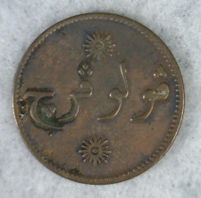 SUMATRA 2 KEPINGS 1247 VERY FINE INDONESIA COIN  ( stock# 611)