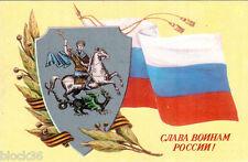 Russian postcard  GLORY TO SOLDIERS OF RUSSIA! СЛАВА ВОИНАМ РОССИИ!