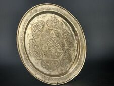 More details for antique middle eastern brass engraved tray with star and calligraphy