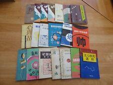 20 chinesischsprachige Lehrbücher zum Xiangqi (Chinesisches Schach)