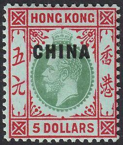 Hong Kong 1917 KGV China Overprint $5 Green + Red on Blue-Grn Mint SG16 cat £350