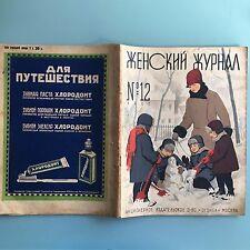 "1927 RUSSIAN USSR AVANT-GARDE CONSTRUCTIVISM ""WOMAN MAGAZINE"" FASHION POSTER #12"