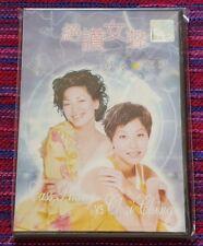 Cass Phang ( 彭羚) & Tsai Chin ( 蔡琴 ) ~ Best ( Malaysia Press ) Cd