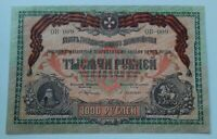 Banknote. Russia, South Russia 1000 Rubles 1919 Pick S424a AU/ UNC
