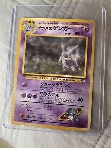 Sabrina's Gengar No.094 Gym Challenge Banned Art  Japanese Pokemon Card