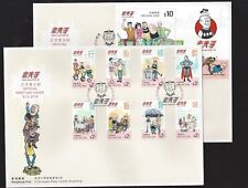 China HONG KONG 2019  FDC 老夫子 Old Master Q  Special Stamp set