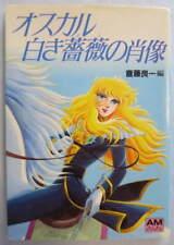 Rose of Veisilles Oscar Portrait book art illust Michi Himeno anime