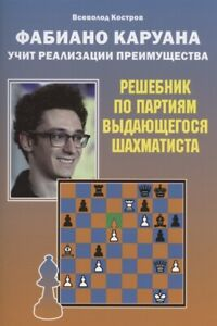 Fabiano Caruana teaches the realization of the advantage. Reader on the games of