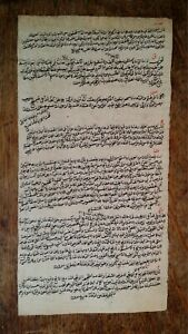 ANTIQUE MANUSCRIPT FROM OTTOMAN CONSTANTINOPLE -  UNKNOWN NOT TRANSLATED