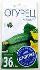 Russian seeds Cucumbers Masha F1