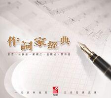 WING HANG RECORD -  作詞家經典 (黃霑、林振強、鄭國江、盧國沾、鄧偉雄) - 3CD