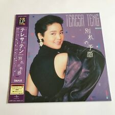 Teresa Teng 鄧麗君 別れの予感 Japan 2007 press limited 200g vinyl LP Sealed Rare New