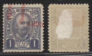 Montenegro Surcharge Error - MH Stamps I52