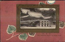 Tokyo Japan Shogun Shiba Hall Used Stamps Cancel Writing Cover Postcard