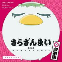 [CD] Sarazanmai Music Collection Surround Track NEW from Japan