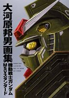 Kunio Okawara Art Works Mobile Suit Gundam MSV Standard Art from Japan Book