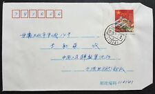 China 1995 Military Red Army Soldier 1v Stamp private FDC 中国红军邮1全邮票首日私人实寄封
