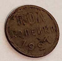 1927 Russia 1/2 Kopek