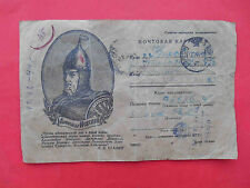 USSR 1944 Hero Alexander NEVSKY, Russian Red Army WWII postal card, censored