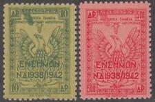 Greece Military Pension Revenues Barefoot #2 #6 mint 10D 500D 1945 cv $18