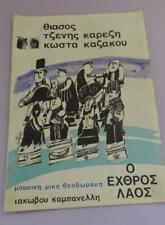 TZENI KAREZI KAZAKOS THEODORAKIS 'O ΕΧΘΡΟΣ ΛΑΟΣ' THEATER PROGRAM ATHINAION 1975