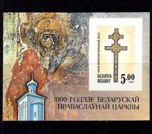BYALORUS: 1000 YEARS OF CHRISTIANITY, S/SHEET 1992 MNH**