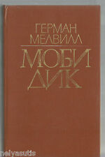 Herman Melville MOBY DICK The Whale Illustrated Rockwell Kent Russian book 1982