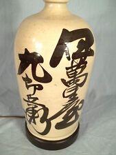 VINTAGE MID CENTURY ORIENTAL ASIAN JAPANESE POTTERY LAMP