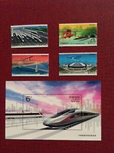 2017-29 CHINA HIGH SPEED TRAIN RAILWAY STAMP 4V+MS