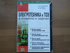Electrical tekhnika and TOE in examples and tasks 2001 / Электротехника и ТОЭ