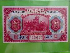 China $10 Yuan Bank of Communication (aUNC) 交通銀行 拾圓 上海