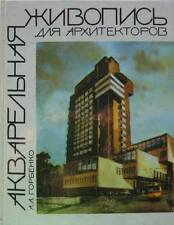 Watercolor painting for architects Architecture Kiev 1991 Architectural Graphics