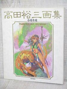 YUZO TAKADA Art Works AIEN KIEN w/Poster Fan Book 1993 3x3 Eyes KO38
