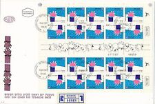 israel 1993 See You tetebeche Sheet on Fdc