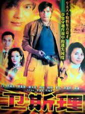 "The W Files 衛斯理 ""Gallen Lo, Yoyo Mung"" TVB Drama"