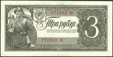 """USSR 3 Rubles 1938 Series: 771532 Сг  - """"XF"""""""
