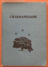 Russian Book Tolkien Silmarillion Child 1992 Kid Children Hobbit Illustration ol