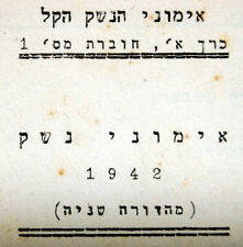 1942 Hebrew FIREARMS MANUAL Israel RIFLE PISTOL MACHINE SUBMACHINE GUN BIONET
