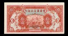 China 1945 10Yuan Paper Money Circulated #109