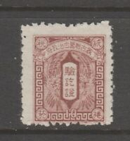 China Revenue Fiscal 4-18 no gum  mnh mint nice