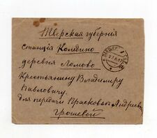 !!! RUSSIA, 1917 COVER OF LAVSHINO, FRANKED ON THE BACK SIDE