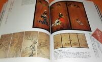 YOSA BUSON : Master of Haiku and Drawing book from japan japanese #0690
