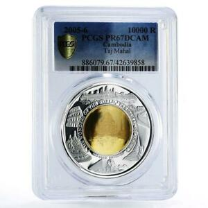 Cambodia 10000 riels Taj Mahal PR67 PCGS bimetal silver coin 2005 - 2006