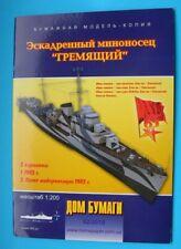 Дом бумаги 2/2010 - Russian destroyer Gremyashchy