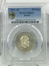 1891 RUSSIA SILVER 50 KOPEKS, ALEXANDER III PCGS MS63 VERY RARE