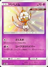 Pokemon Card Japanese - Shiny Poipole S 179/150 SM8b - MINT
